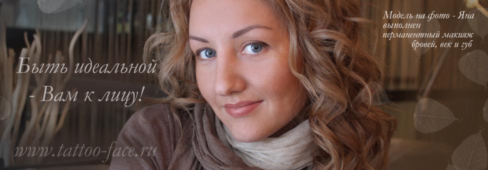 Перманентный макияж бровей в новосибирске